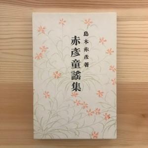 赤彦童謡集(名著復刻日本児童文学館第二集)/ 島木赤彦(著)