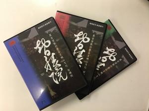 DVD智積院 ~真言密教の学山と桃山文化~全3巻+別巻特典あり