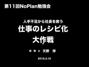 【11】人手不足から社長を救う!仕事のレシピ化大作戦