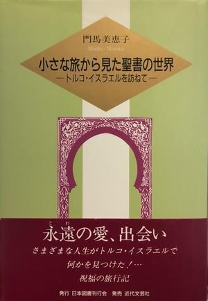 Bi-013 Chiisana Tabi kara mita Seisho no Sekai(M. Monma /books)