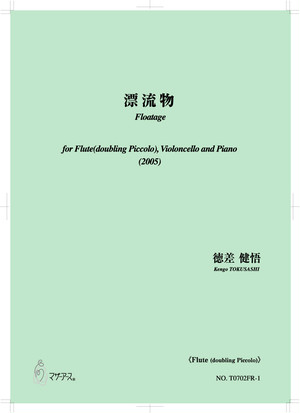 T0702FR Floatage(Flute, Piccolo, Violoncello and Piano/K. TOKUSASHI /Full Score)