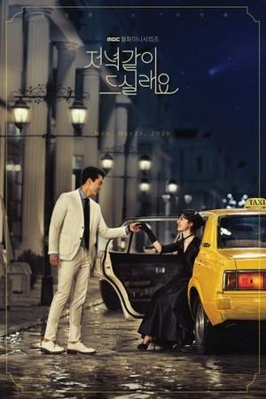 韓国ドラマ【夕食、一緒に食べませんか?】Blu-ray版 全16話