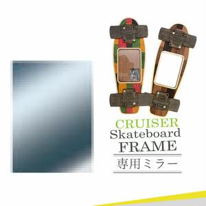 CRUISER SKATEBOARD FRAME 用 アクリル ミラー 鏡 セット スケート ボード フレーム インテリア 額縁 置物 おしゃれ グッズ 壁掛け 雑貨 ショップ リビング 棚 ラック デスク スケボー ウッド 木目 木製 ナチュラル 天然木 オリジナル