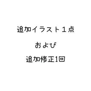 追加イラスト、追加修正 ¥500