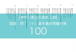神奈川県入試《漢字選択》対策100題