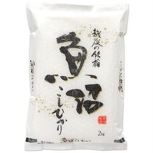 新米 新潟県 魚沼産コシヒカリ 2kg 令和2年産 (離島は配送不可)