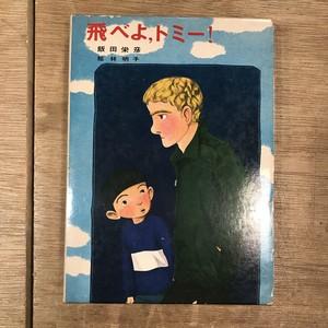 飛べよ、トミー! 飯田栄彦 & 絵 林明子