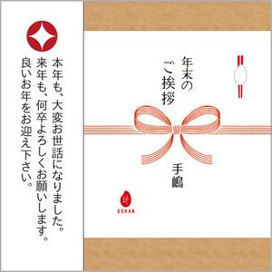 年末のご挨拶・七宝 水引 絆GOHAN petite 300g(2合炊き) 【メール便送料込み】