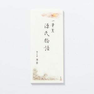 源氏物語一筆箋 第19帖「薄雲」
