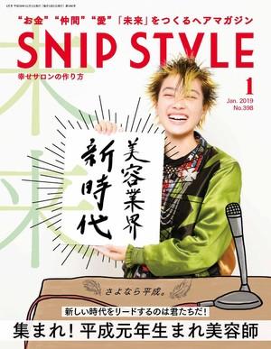 SNIP STYLE1月号