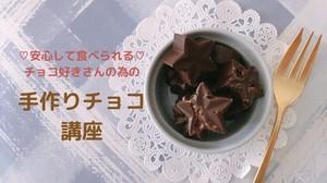 手作りチョコ講座