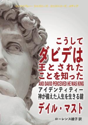 こうしてダビデは王とされたことを知った 【新刊:販売開始しました!】