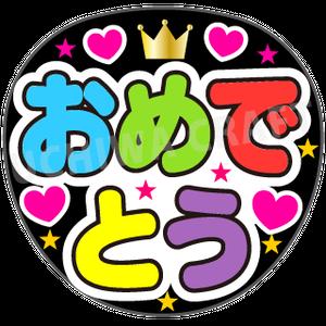 【プリントシール】『おめでとう』コンサートやライブに!手作り応援うちわでファンサをもらおう!!!