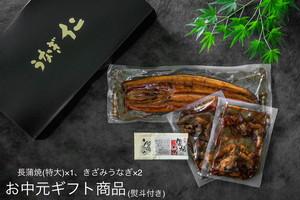 【お中元ギフト商品】長蒲焼(特大)×1、きざみうなぎ×2