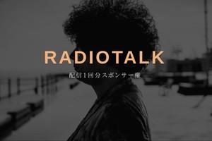 【第一弾】わいざんRadiotalk1回分個人スポンサー権