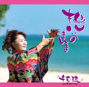 【CD】千巴琉 〜ちはる〜/想いのまんま【送料無料】