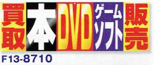 F13-8710【横幕】買取本DVDゲームソフト販売