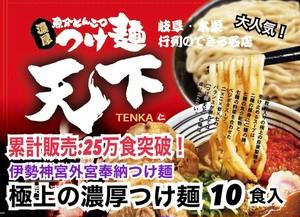 つけ麺【送料無料!】ご自宅麺 つけ麺  10食入 チャーシュー メンマ入 極上の濃厚つけ麺 岐阜 本巣ご当地つけ麺 生麺 冷凍