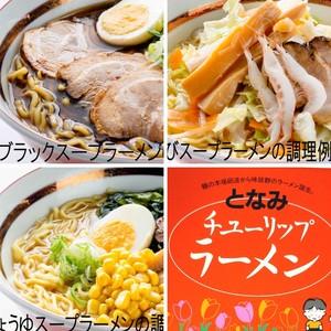 12食となみチューリップラーメン(富山ブラックスープ、しろえびスープ、醤油スープのセット)