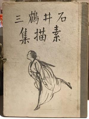石井鶴三素描集