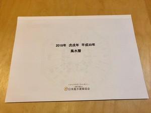 2018(戊戌)年 風水暦