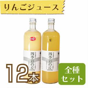 【ジュース】りんごジュース900ml 12本セット
