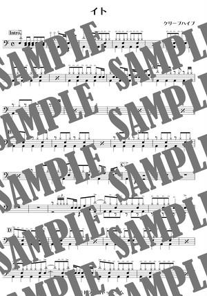 イト/クリープハイプ(ドラム譜)