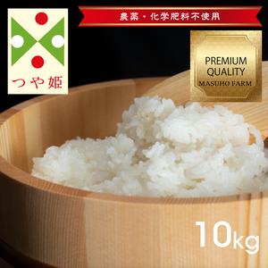 つや姫10kg|農薬・化学肥料不使用|玄米