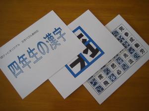 【パズル作家北村良子さんとのコラボ商品】文字パズル「四年生の漢字」20文字