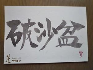 postcard 「破沙盆」