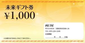 両口屋 1000円×10枚 有効期限:2年