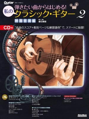 弾きたい曲からはじめる! 私のクラシック・ギター2 映画音楽編