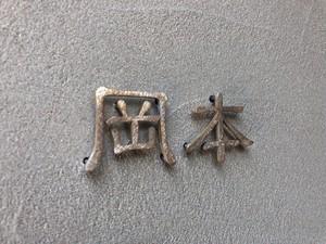 真鍮の表札