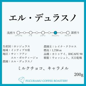 ホンジュラス エル・デュラスノ/ミルクチョコ【フルシティ】200g