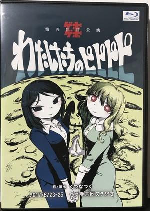第五回目公演「わたしたちのピピピピ」Blu-ray