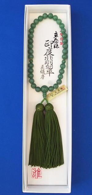 【アウトレット京念珠】 インド翡翠(緑) の使いやすい数珠 <br>在庫処分です。