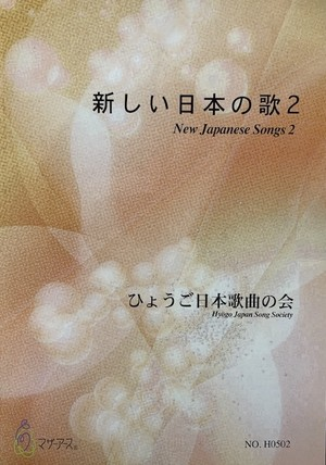 H0502 New Japanese Songs 2(Song/Hyogo Japan Song Society (Y. MIYOSHI, K. MINAMI, T. YAMAGISHI, J. SHIRAI, T. FURUSE, M. SHIMOMURA, S. TAKAHASHI, S. NAKANISHI /Full Score)