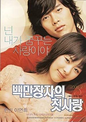 ☆韓国映画☆《百万長者の初恋》DVD版 送料無料!