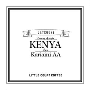 中深煎り/ケニア/カリアイニAA/100g