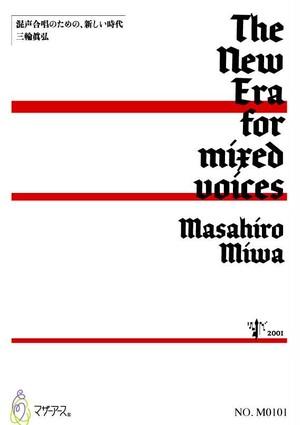 M0101 新しい時代(混声合唱/三輪眞弘/楽譜)