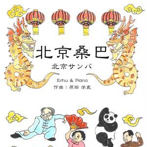 北京サンバ伴奏音源