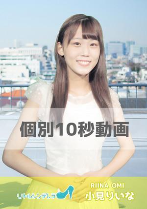 【Vol.80】L 小見りいな(リトルシンデレラ)/個別10秒動画