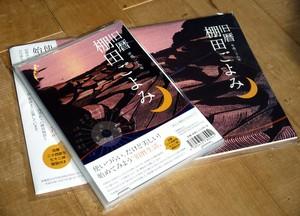 平成28年版「旧暦棚田ごよみ」壁掛け・卓上 各1部セット