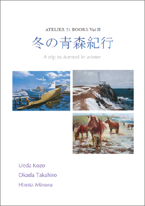 ATELIER 21 BOOKS Vol.2 - A trip to Aomori in winter -