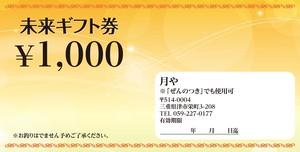 月や とり焼き・松阪牛ホルモン 1000円×5枚 有効期限:2年