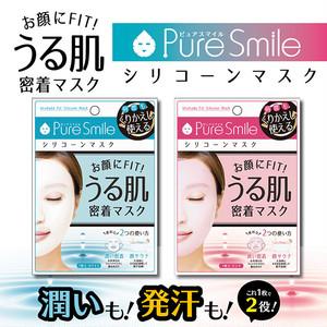 Pure Smile シリコンマスク PSM