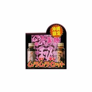 ムラムラ黒糖セット(沖縄 飲み物 果汁 )(沖縄限定 沖縄 お土産)