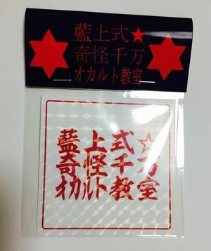 藍上式☆奇怪千万オカルト教室きらきらシール【赤わく】