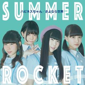 SUMMER ROCKET 6th Single 「ハピネスちゃん/さよなら世界」