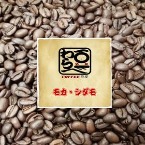 モカ・シダモ (100g)